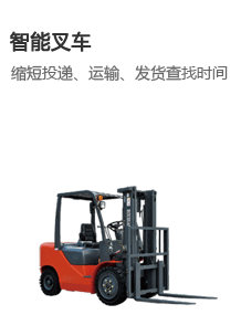 Intelligent forklifts