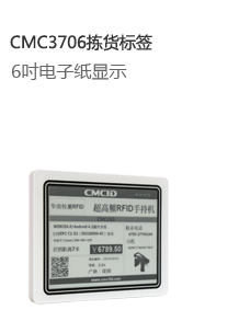 CMC3706 6-inch electronic shelf labels